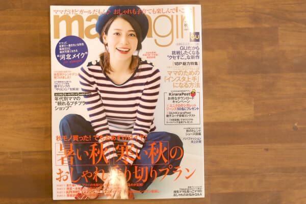 相武紗希さんmama-girl表紙
