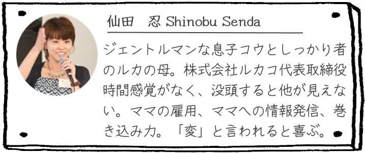 株式会社ルカコ代表取締役仙田忍