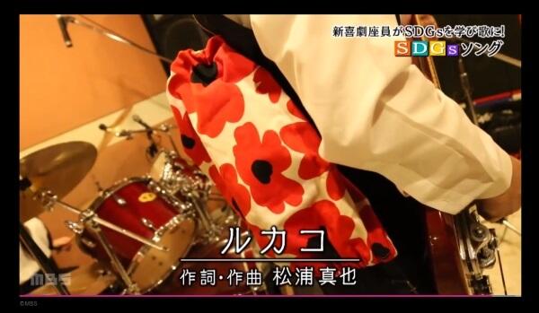 ルカコの歌 よしもと新喜劇 ギター芸人 松浦真也作詞・作曲