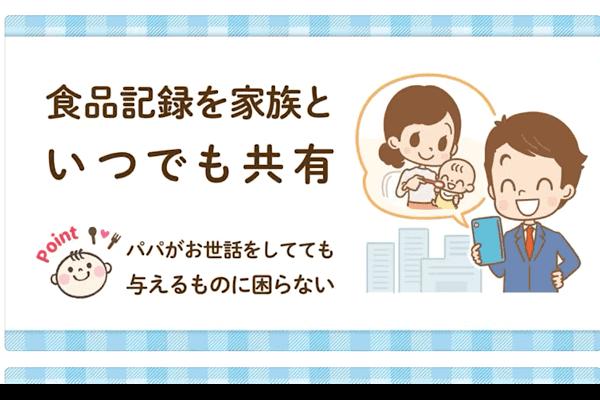 【おすすめアプリ】☆ステップ離乳食☆で食材選びを簡単に♪子供が食べられるものを夫婦でシェア出来る!