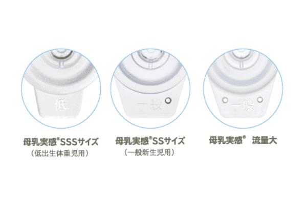 ピジョン産院用哺乳瓶乳首サイズ