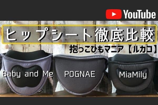 【Youtube動画】ヒップシートキャリア徹底比較!ベビーアンドミー・ポグネー・ミアミリーの違いは?