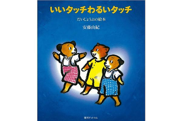 子供の性教育絵本