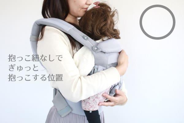 ・ママの体に寄せて、抱っこ紐の方を後から寄せる。
