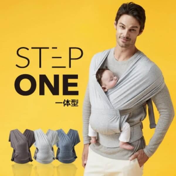 ポグネー・ステップワン(POGNAE・STEP ONE)新生児から使えるおすすめベビーラップ