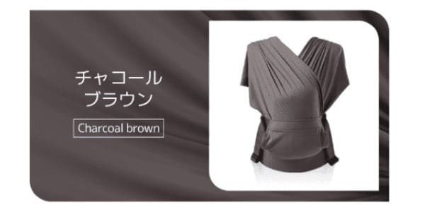 【ポグネーステップワン・チャコールブラウン】ベビーラップの抱っこ紐