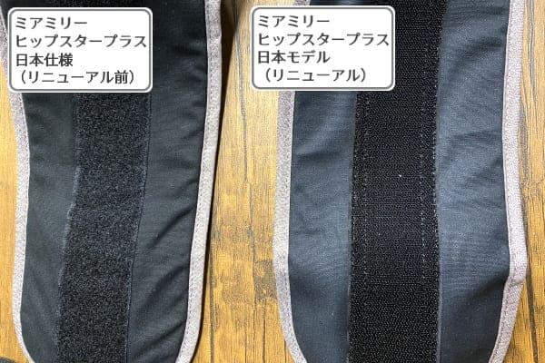 ミアミリーヒップスタープラス日本仕様と日本モデルの違い