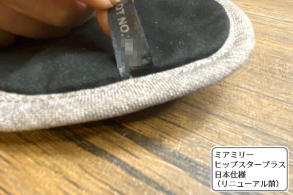 ミアミリーヒップスタープラス日本仕様と日本モデルの違いロット番号記載場所