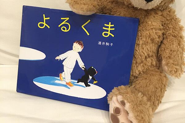 【おすすめ絵本】寝かしつけ効果抜群!よるくま☆自分からベッドにいきたくなる絵本