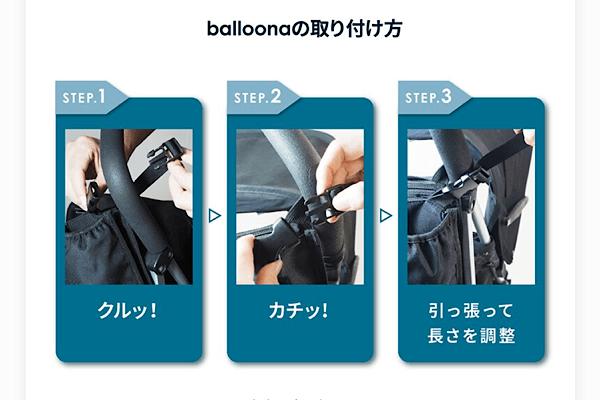 ベビーカーバッグ取り付け方法