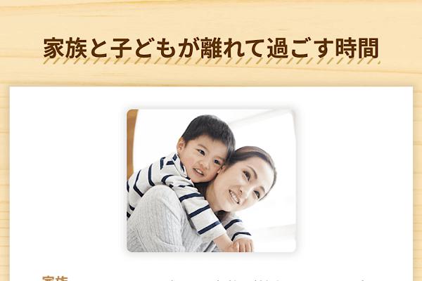 スキッズガーデンリンクス梅田店