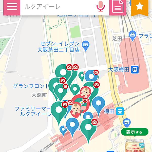 授乳室検索アプリママパパマップ
