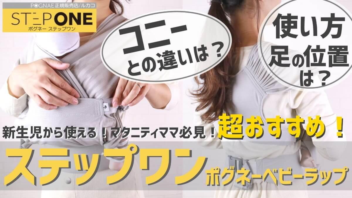 【POGNAE STEP ONE】ポグネーステップワン新生児からの抱っこ紐!付け方や口コミ、コニーとの違いは?エアーか一体型どっち?