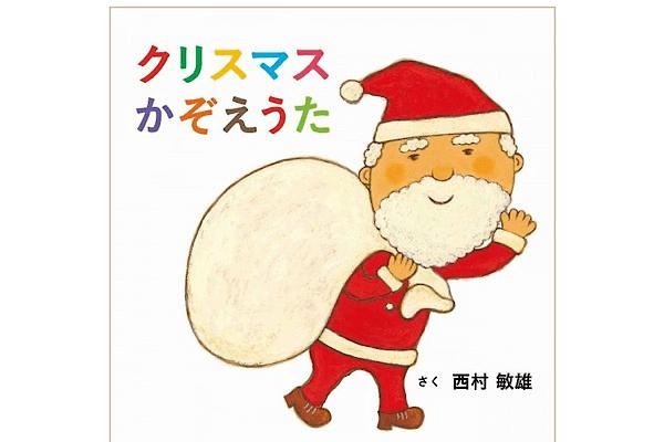 クリスマスかぞえうた