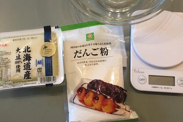 豆腐とだんご粉のお月見だんご