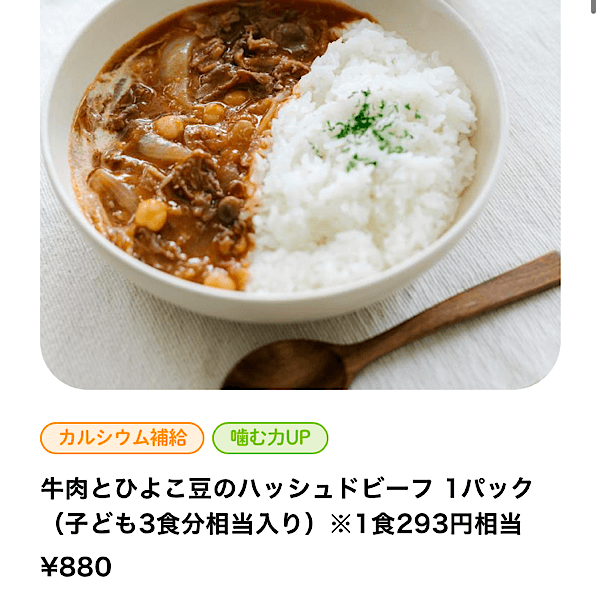 homealメニュー