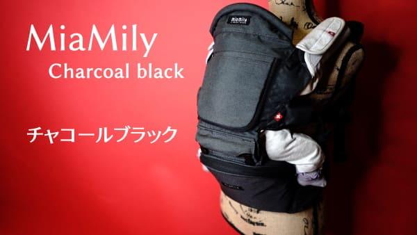 MiaMily HIPSTAR PLUS ミアミリーヒップスタープラス チャコールブラック