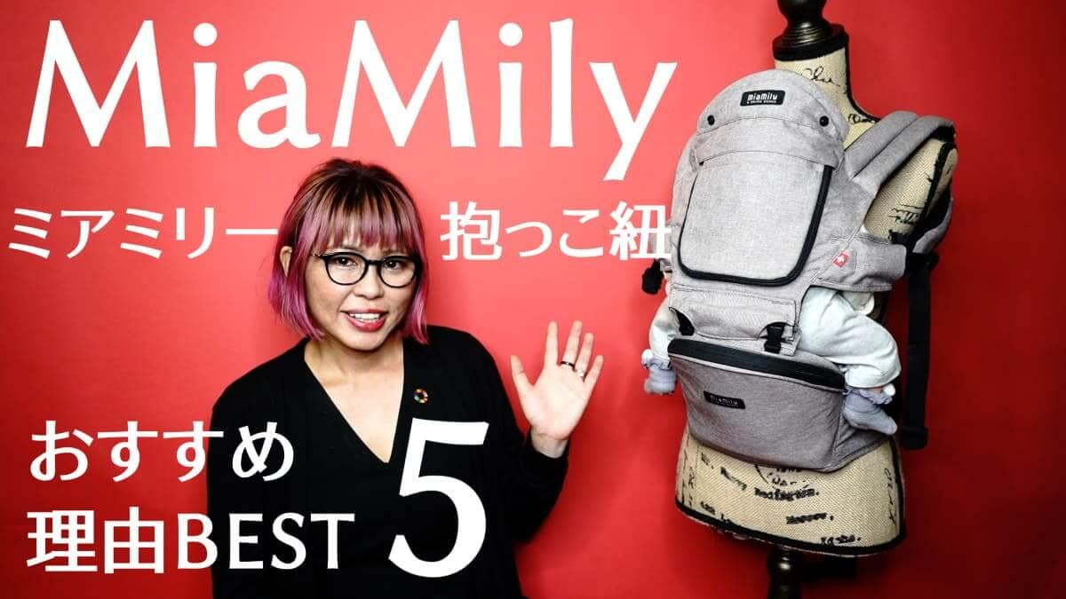 【徹底解説】ミアミリー抱っこ紐・ヒップシートのおすすめポイントBEST5!