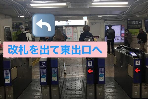 庄内駅の改札