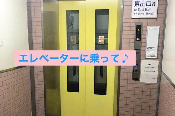 庄内駅改札外のエレベーター