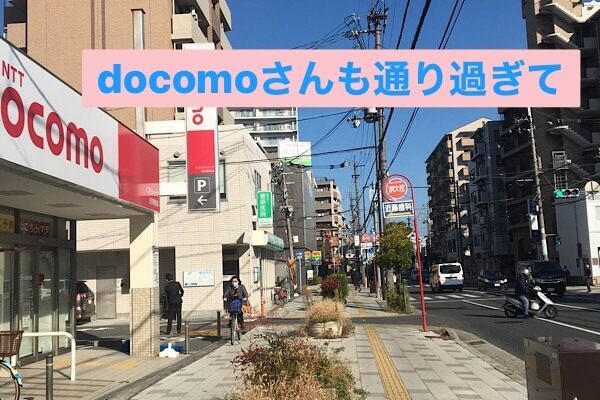 ドコモショップ庄内駅前店