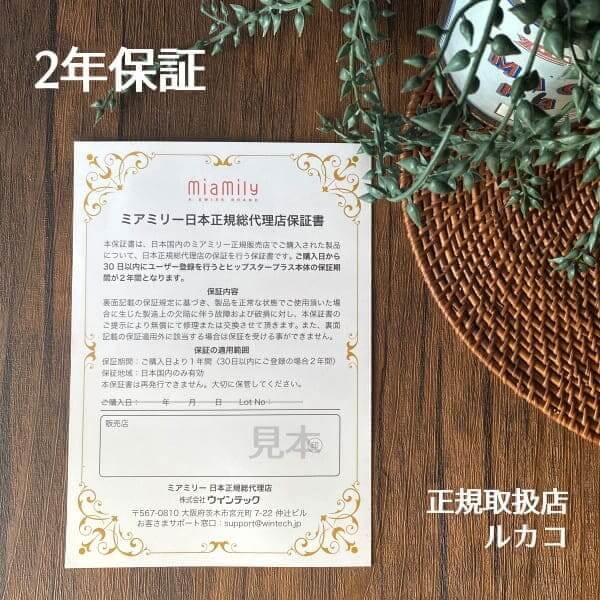 ミアミリー2年保証 ヒップスタープラス日本モデル・日本仕様