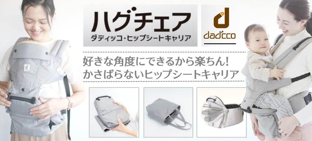 ダディッコのヒップシート ハグチェア正規取扱販売店ルカコ