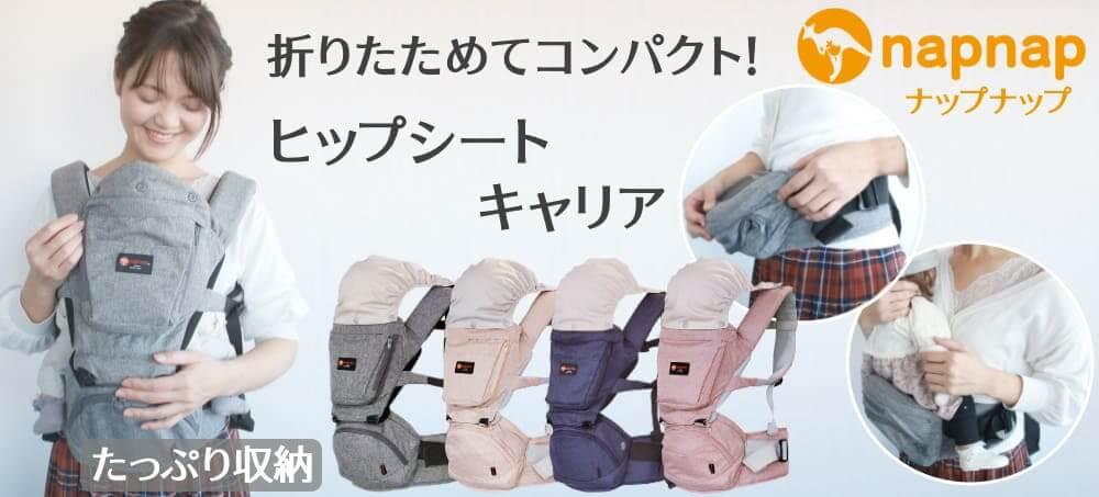 ナップナップのコスパ最高ヒップシート【トラン】発売!コンパクトに折りたためる、収納できる抱っこ紐。