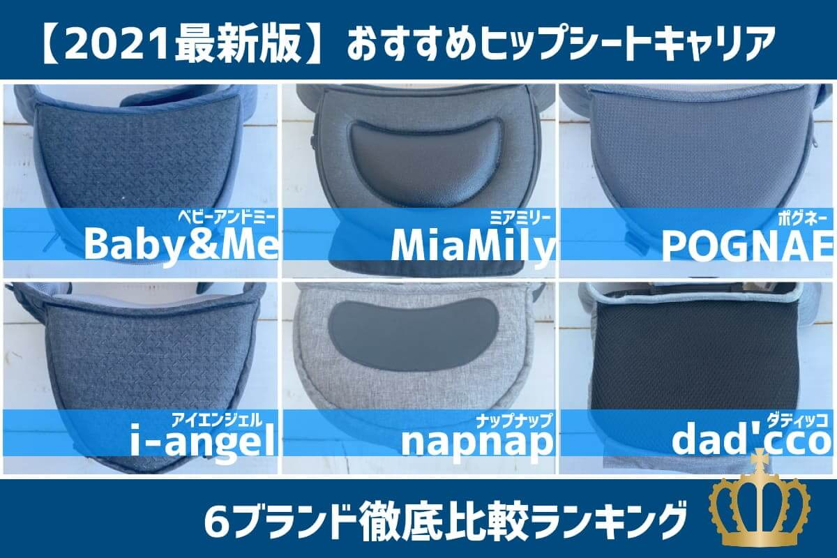【2021最新版】おすすめヒップシートキャリア-6ブランド徹底比較ランキングまとめ!