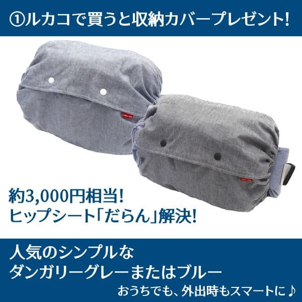 ヒップシートキャリア本体を公式ルカコサイトで購入でかさばるヒップシートを収納できるカバープレゼント ルカコ