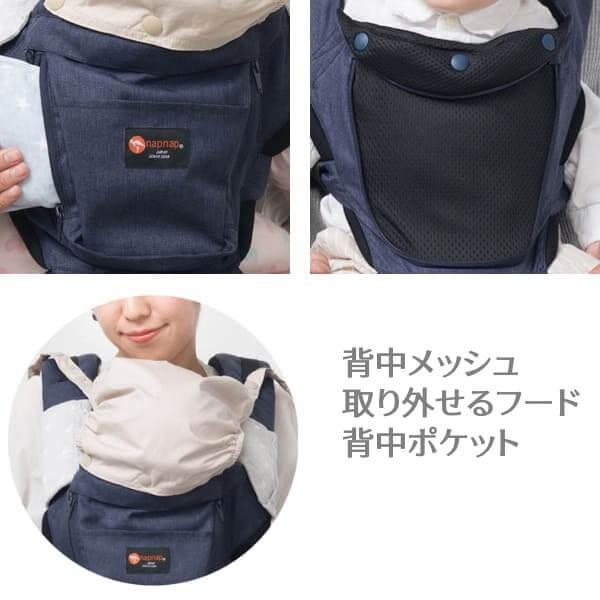 ナップナップのヒップシート【トラン】は汗をかきやすい赤ちゃんにはメッシュにできて体温調節
