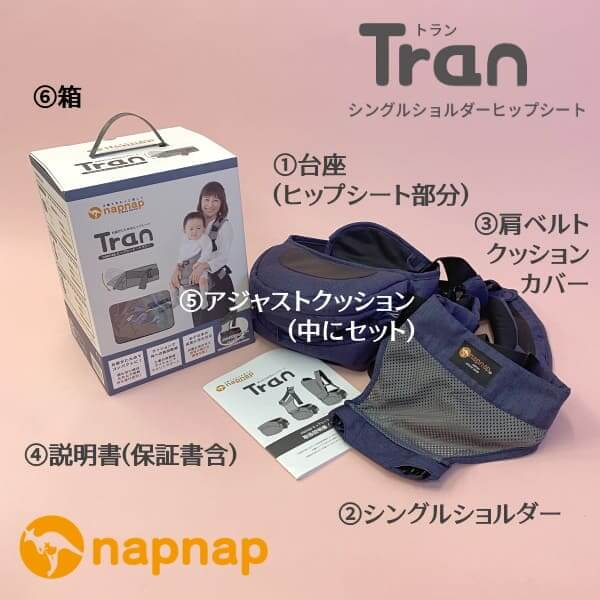 ナップナップのヒップシート【トラン】シングルショルダーセット内容