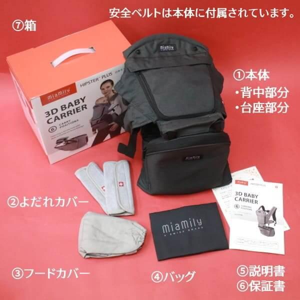 ミアミリーヒップスタープラス日本モデルのセット内容