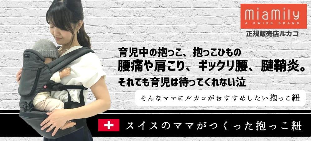 ミアミリーヒップスタープラス日本モデル正規取扱販売店ルカコ