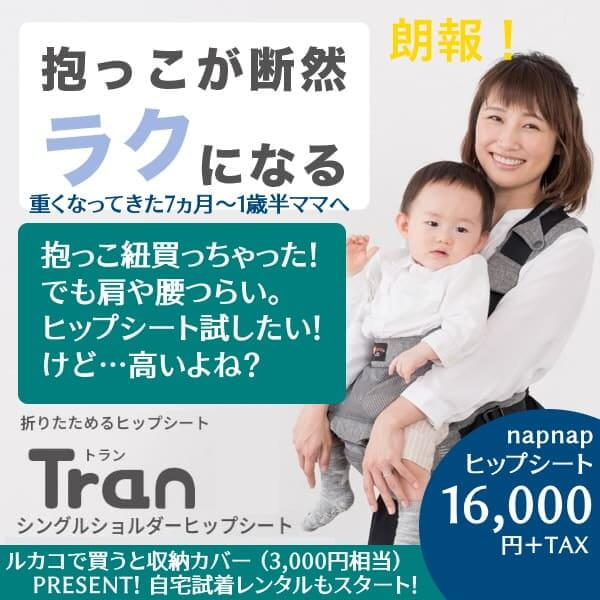 ナップナップのヒップシート【トラン】シングルショルダー
