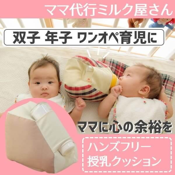 【14位】ママ代行ミルク屋さん