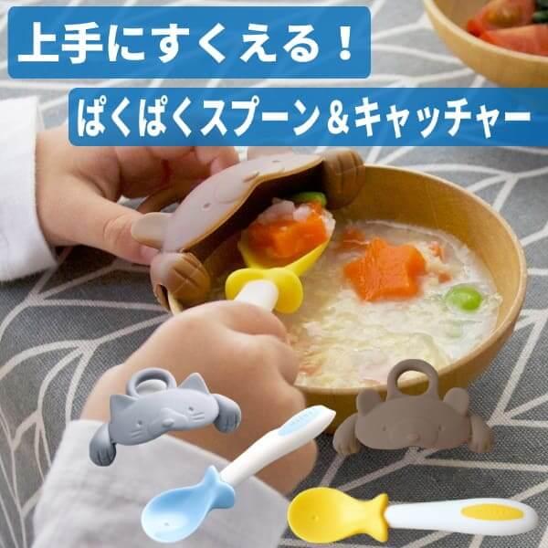【18位】ぱくぱくスプーンとキャッチャー