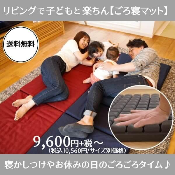 【26位】折りたためる、子供とごろ寝楽々マット