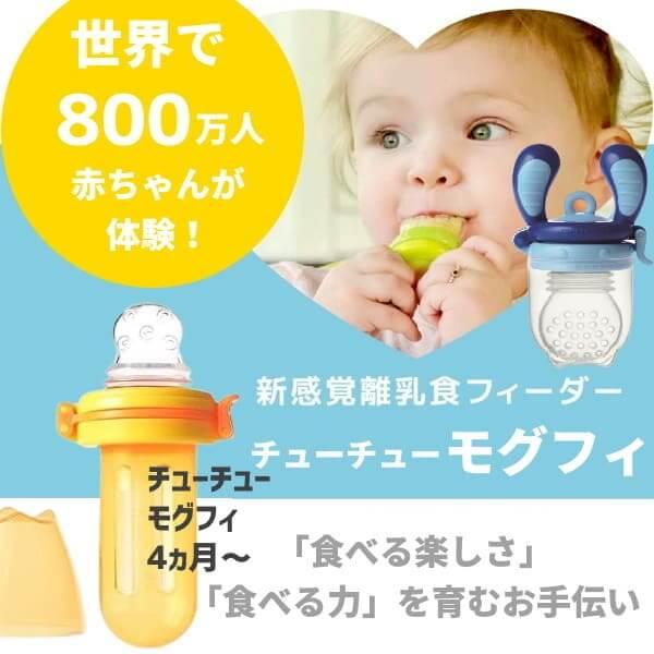 【22位】モグフィ 離乳食フィーダー