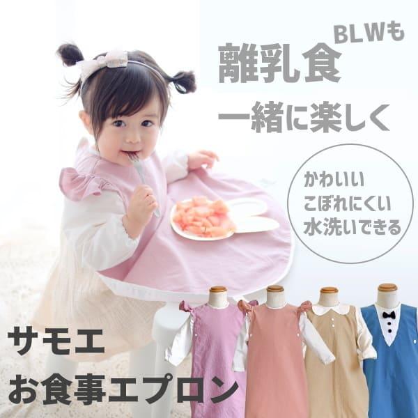 【6位】サモエお食事スタイ