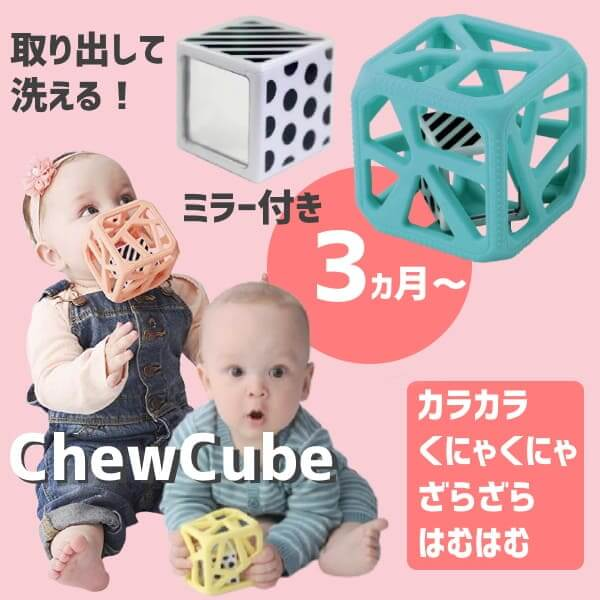 【21位】チューキューブ
