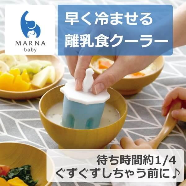 【19位】離乳食クーラー