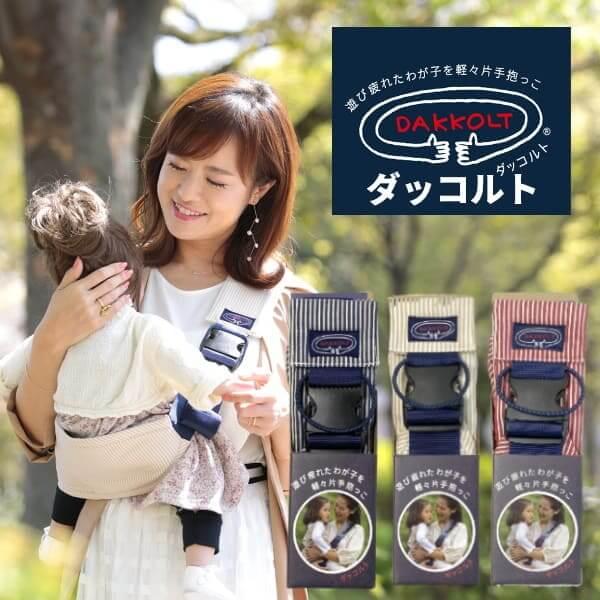 【6位】1歳2歳3歳のセカンド抱っこ紐 ダッコルト日本製