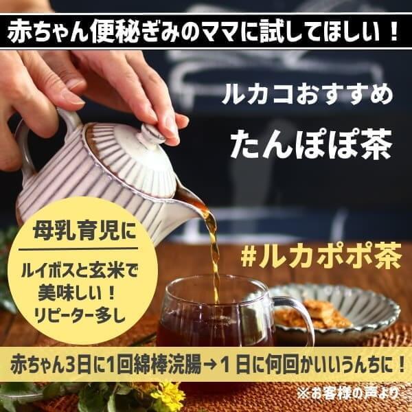 【11位】妊婦さん母乳育児にごくごく飲めるたんぽぽ茶【ルカポポ茶】