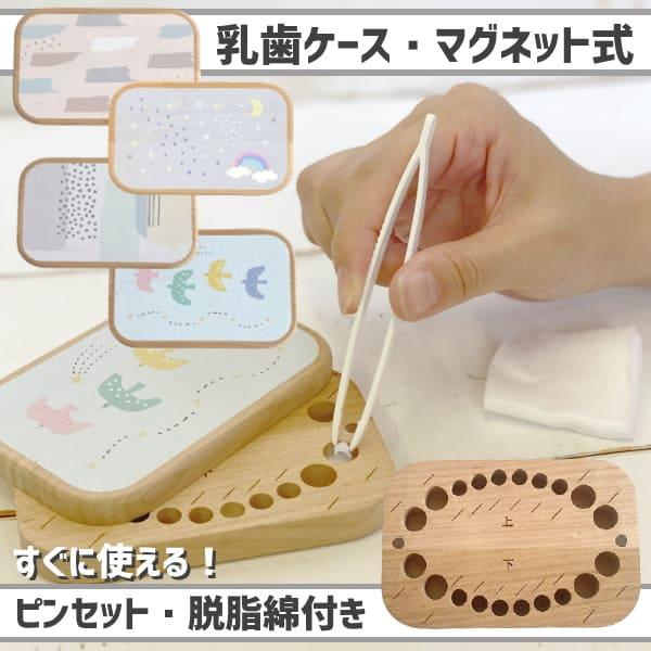 【23位】【乳歯ケース】おしゃれな木製乳歯ケース日本製