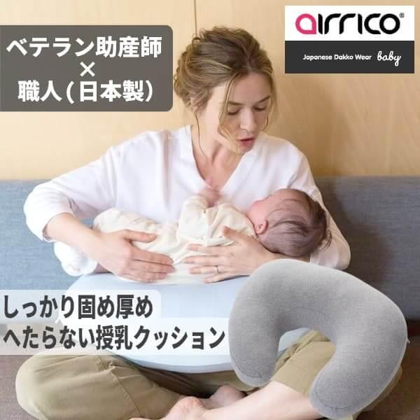 【27位】エアリコ授乳クッション