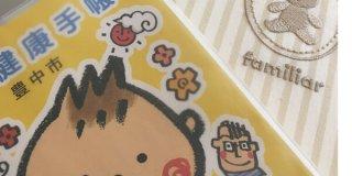 豊中市母子手帳