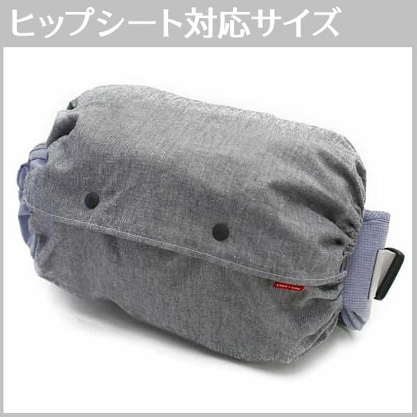 抱っこ紐収納カバー(ルカコ)Hサイズ
