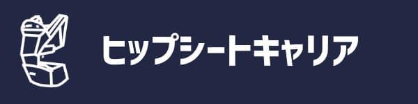 01 ヒップシートキャリア