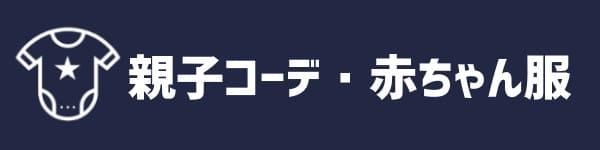 09 親子コーデ・赤ちゃん服